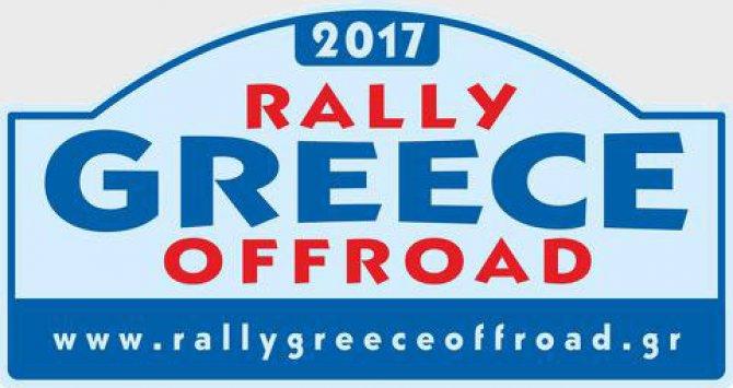 RALLY GREECE OFFROAD 1- 4 GIUGNO 2017